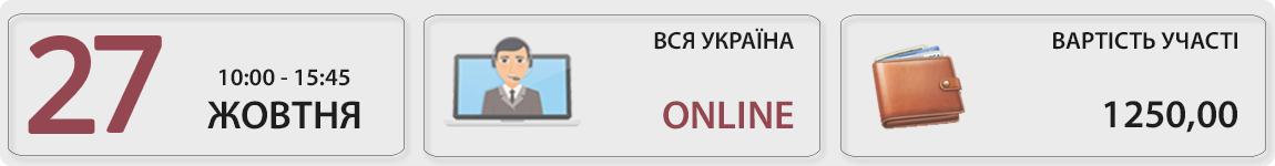 27 жовтня пройде вебінар Все про заробітну плату 2021 з Вікторією Величко