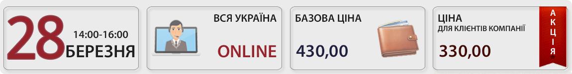 28 березня пройде вебінар Оперативна оренда з Оленою Габрук