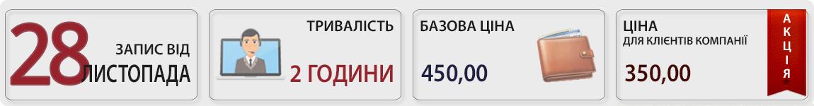 28 листопада пройшов вебінар  Інвентаризація: облік результатів із Галиною Морозовською