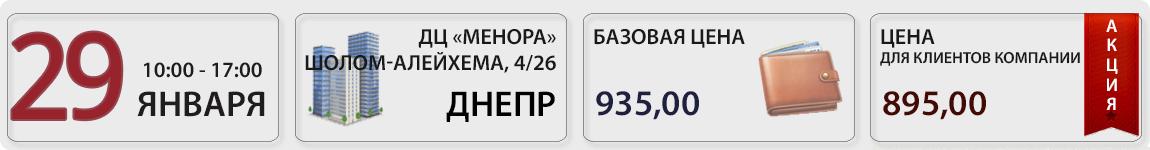 29 января в Днепре пройдет Годовой Итоговый Семинар с лучшим лектором Викторией Величко