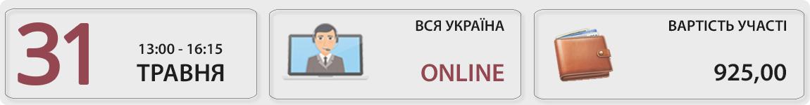 31 травня пройде 3-х часовий вебінар Відпустки-2021 з Вікторією Величко