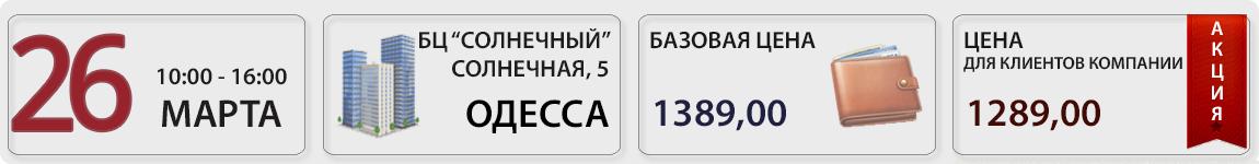 26 марта состоится Весенний Квартальный Семинар в Одессе с Викторией Величко