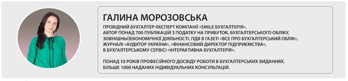 Лектор Морозовська на вебінарі Виправлення помилок 23.05.2018