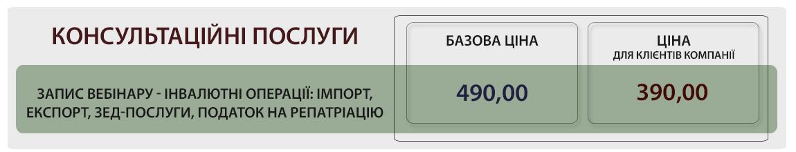 Вартість вебінару Інвалютні операції з Галиною Морозовською