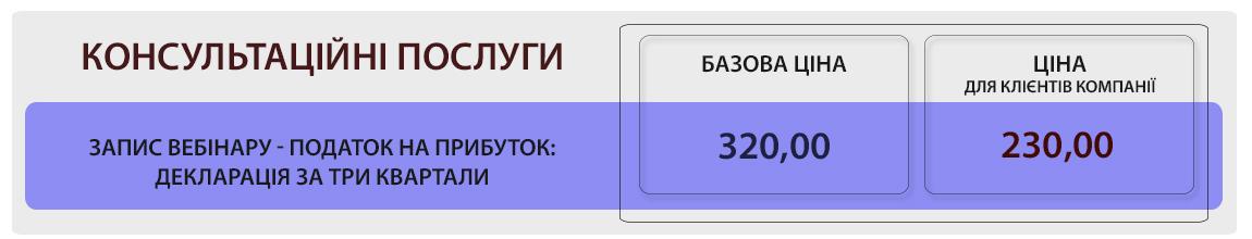Вартість запису вебінару Податок на прибуток: декларація за 3 квартали з Галиною Морозовською