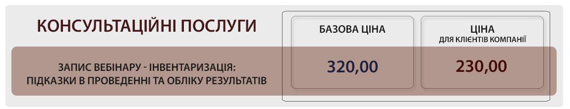 Вартість запису вебінару Інвентаризація: підказки в проведенні та обліку результатів з Галиною Морозовською