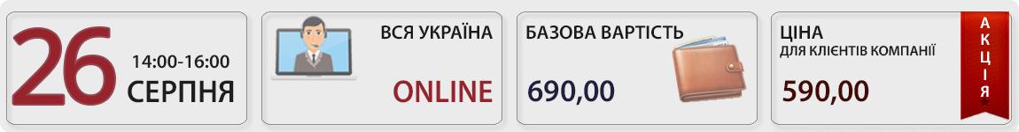 26 серпня пройде вебінар Проблемні різниці з податку на прибуток з Галиною Морозовською