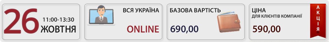 26 жовтня пройде вебінар ПДВ: проблемні ситуації складання ПН/РК із Ольгою Целуйко
