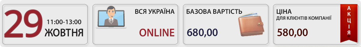 29 жовтня пройде вебінар Автомобілі від надходження до списання з Оленою Габрук